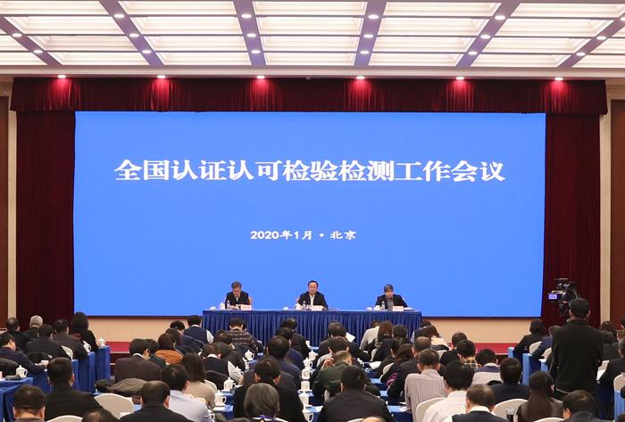 全国认证认可检验检测工作会议在京召开