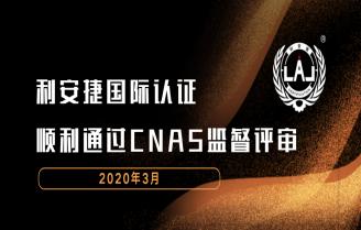 利安捷顺利通过CNAS 2020年度监督评审