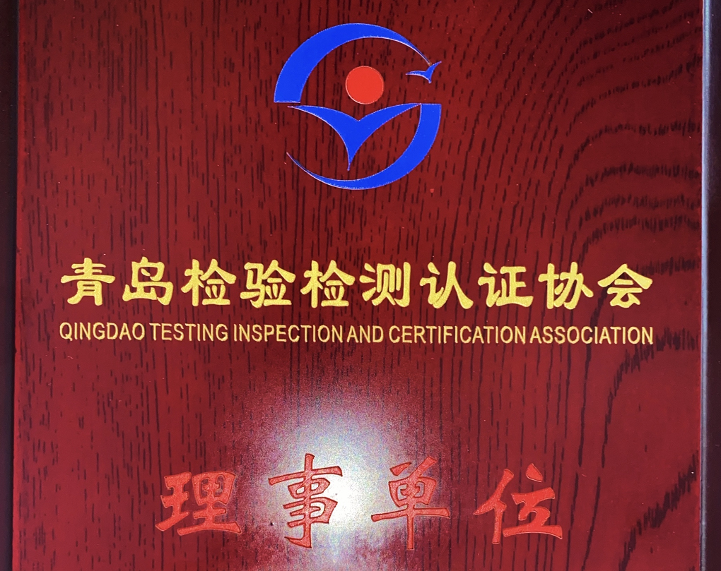 LAJCC当选青岛检验检测认证协会理事单位