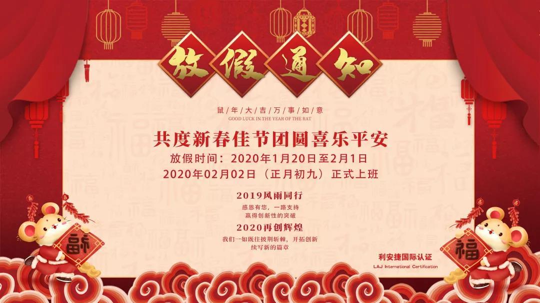 利安捷国际认证2020年春节放假通知
